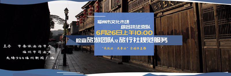 现场直播:福州市文化市场综合执法支队,检查旅游团队及旅行社规范服务