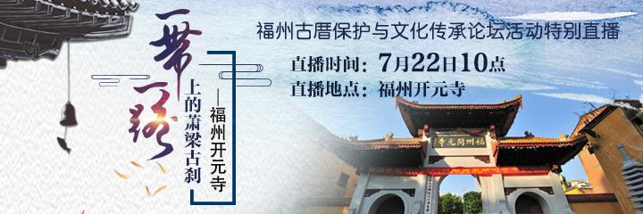 现场直播:福州市区竟然藏着这样一座神秘古厝,你去过吗?