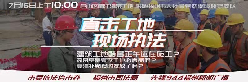 现场直播:直击工地防暑,为工人利益撑腰!