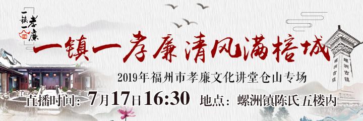 2019年福州市孝廉文化讲堂仓山专场直播