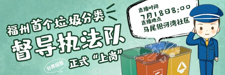 垃圾分不清,后果挺严重!福州首个垃圾分类督导执法队正在执法!