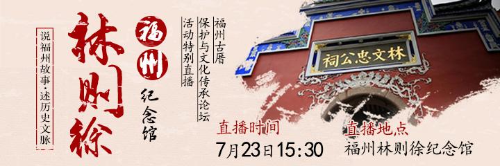 现场直播:福州最著名的历史故事都藏在这座古厝里…你了解多少?