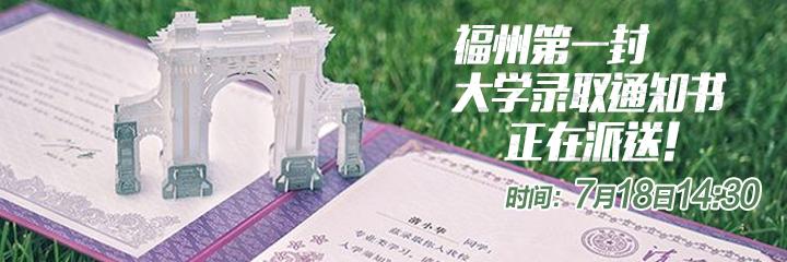 直播:福州第一封大学录取通知书正在派送!快看看有你的吗?