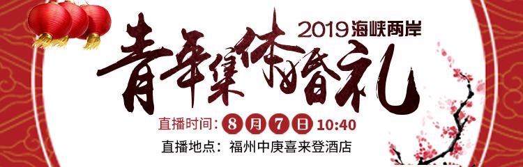 现场直播: 第七届海青节两岸汉式集体婚礼!这个七夕,给你一场跨越千年的浪漫!