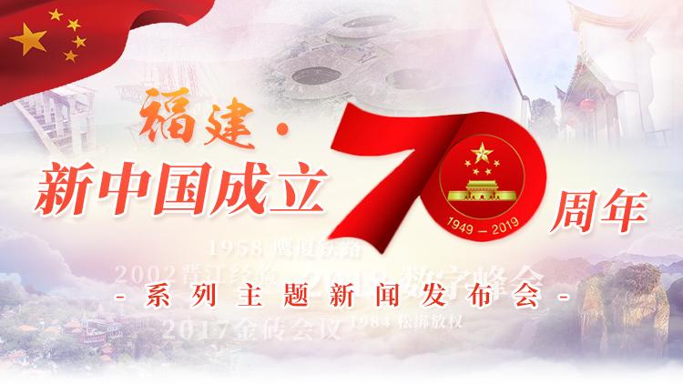 福建·新中国成立70周年系列主题新闻发布会