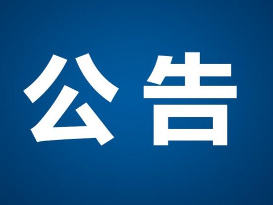 """福州市""""悦读之家""""风采展演活动询价采购结果公告"""