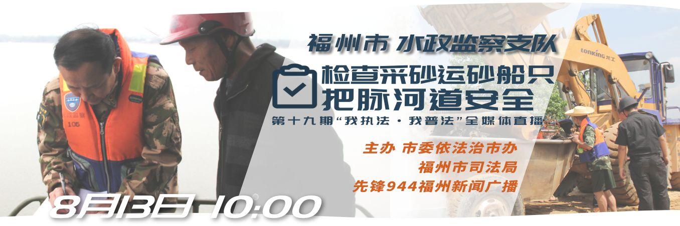 现场直播:福州市水政监察支队检查闽江河道采砂运砂船只