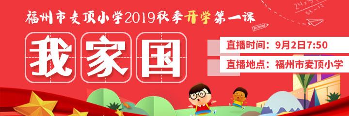 直播:福州市麦顶小学2019秋季开学第一课——我 家 国