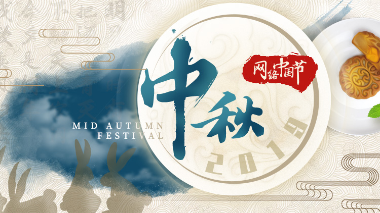 网络中国节·2019中秋