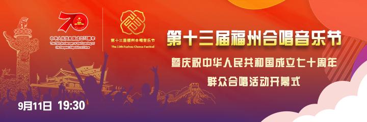 第十三届福州合唱音乐节开幕式