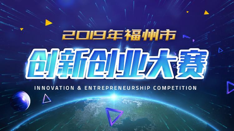 2019年福州市创新创业大赛