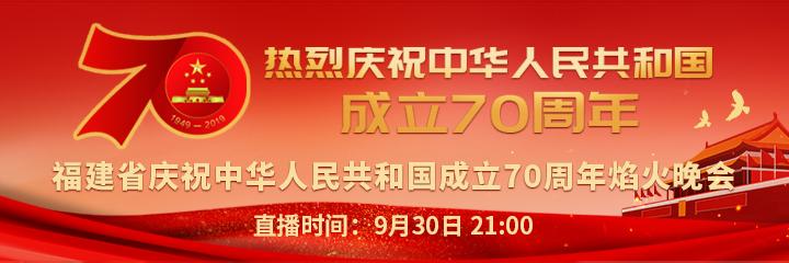 福建省庆祝中华人民共和国成立70周年焰火晚会