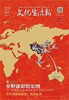 乡野漆彩绘宏图——中国农民漆画献礼新中国成立70周年