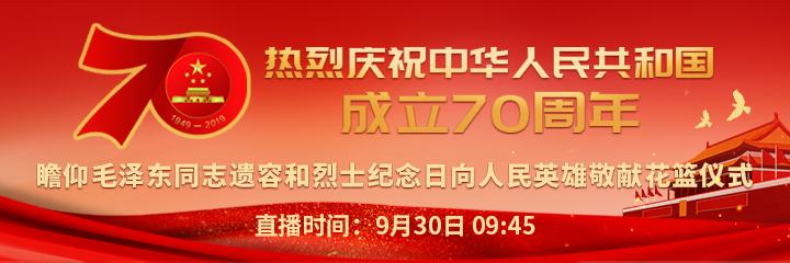 瞻仰毛泽东同志遗容和烈士纪念日向人民英雄敬献花篮仪式