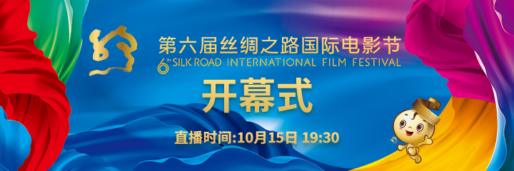 第六届丝绸之路国际电影节开幕式