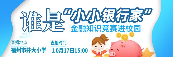 现场直播:福州市井大小学金融知识竞赛