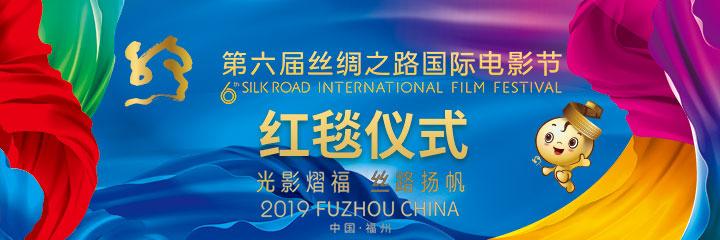 第六届丝绸之路国际电影节开幕式红毯仪式