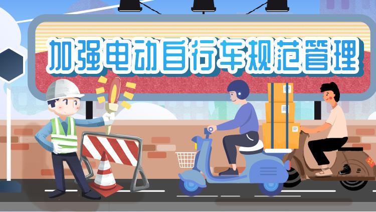 加强电动自行车规范管理