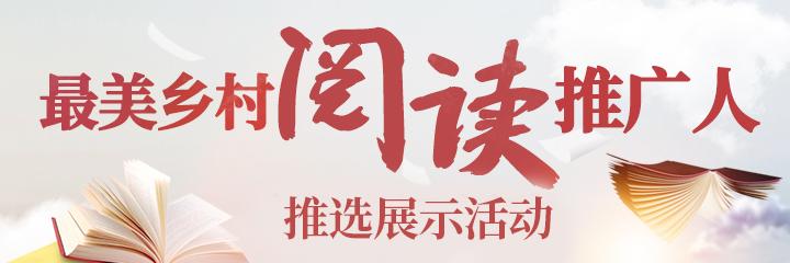 最美乡村阅读推广人推选展示活动