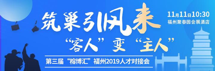 """现场直播:2019福州""""人才相亲会""""来啦!福州期待您的到临!"""