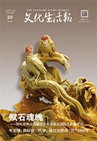 赋石魂魄——陈礼忠寿山石雕艺术传承展走进韩天衡美术馆