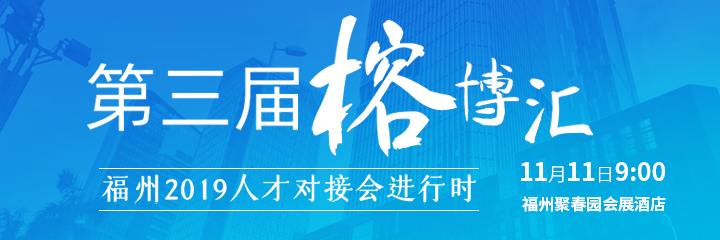 """现场直播:第三届""""榕博汇""""福州2019人才对接会正在进行!"""