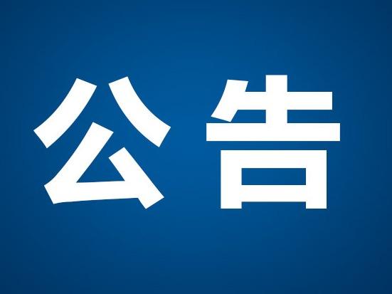 2019环福州自行车赛相关设备搭建及卫星信道租赁询价采购结果公告
