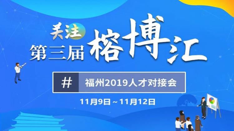 """第三届""""榕博汇""""——福州2019人才对接会"""