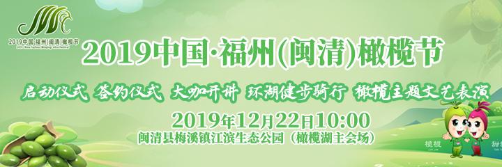 现场直播:2019中国·福州(闽清)橄榄节各活动火爆登场!