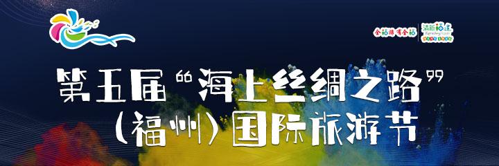 """第五届""""海上丝绸之路""""(福州)国际旅游节"""