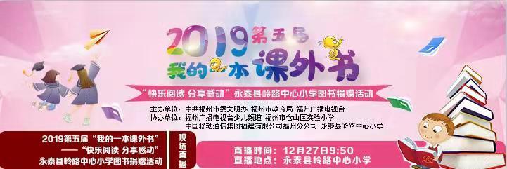 现场直播:快乐阅读 分享感动——永泰县岭路中心小学图书捐赠行