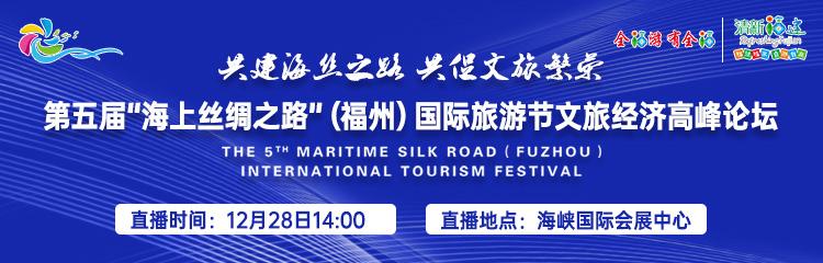 """现场直播:第五届""""海上丝绸之路""""(福州)国际旅游节文旅经济高峰论坛正在进行中!"""