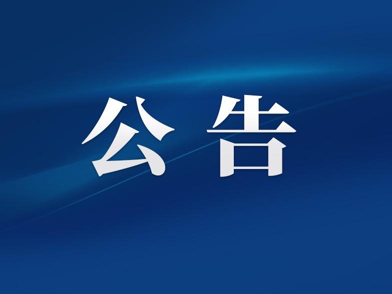 2019中国•福州(闽清)橄榄节相关服务 询价采购结果公告