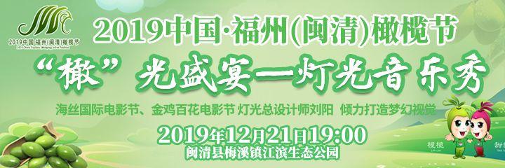 现场直播:2019中国·福州(闽清)橄榄节灯光音乐秀