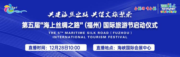 """现场直播:第五届""""海上丝绸之路""""(福州)国际旅游节今日开幕!"""