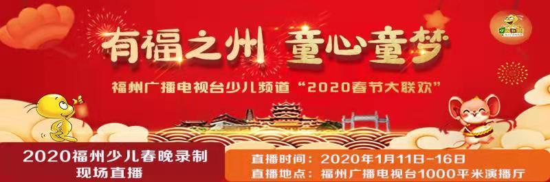 """福州广播电视台少儿频道""""2020春节大联欢""""录制直播"""