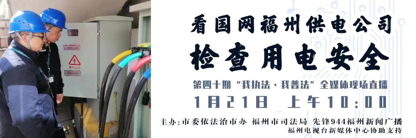 现场直播:看国网福州供电公司检查用电安全!