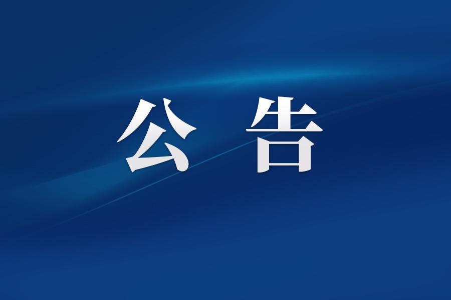 《文化生活报》报纸印刷项目服务询价采购公告