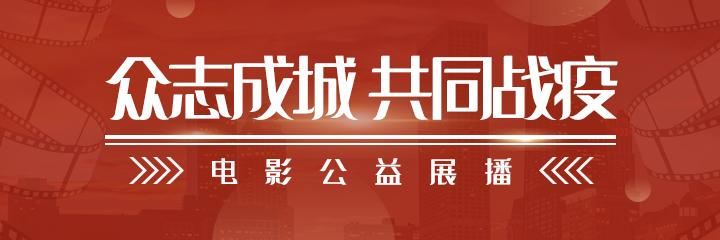 """""""众志成城 共同战疫""""电影公益展播"""