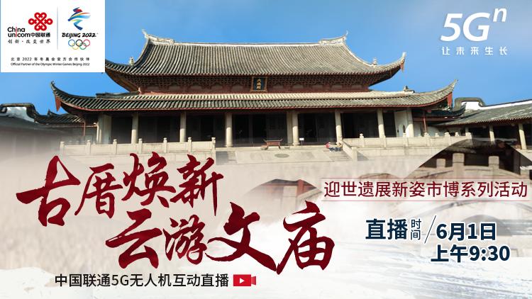 现场直播:福州市博物馆迎世遗展新姿系列威尼斯人注册
