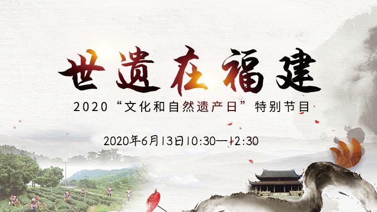 """现场直播:世遗在福建——2020""""文化和自然遗产日""""特别节目"""