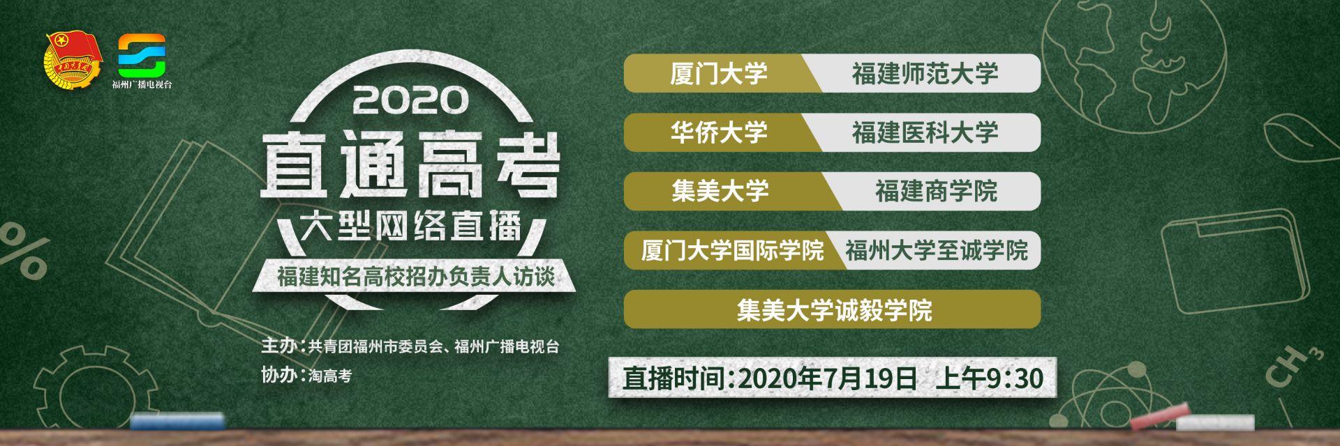 现场直播:知名高校招办负责人齐聚,独家解读2020年高校招生新模式!