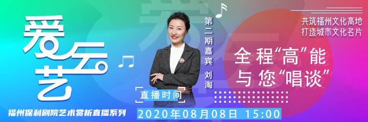 """现场直播:【仲夏之梦·歌剧时光】淘子老师""""唱谈""""分享会"""