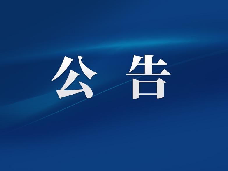 """""""第三届数字中国建设峰会欢迎片""""制作服务采购项目比选采购结果公告"""
