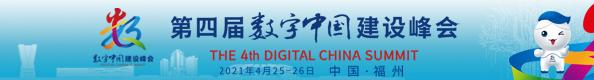 第四屆數字中國建設峰會