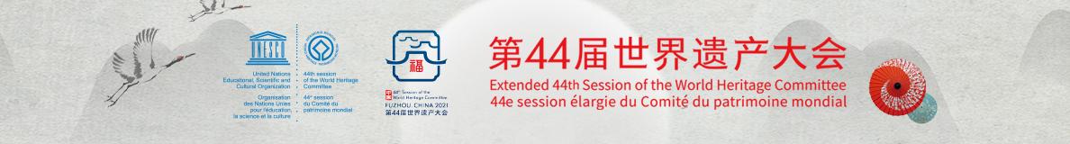 迎接第44屆世界遺產大會