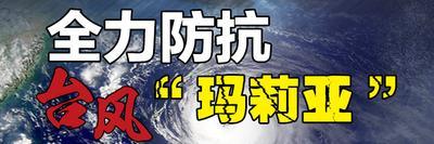 """全民总动员 防抗台风""""玛莉亚"""""""