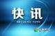 """福州市防指向全體市民發出""""防臺風防汛動員令"""""""