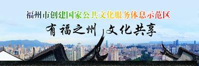 有福之州 文化共享—关注福州市创建国家公共文化服务体系