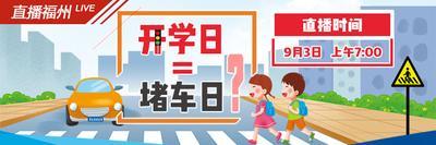 现场直播:开学第一天,福州交通遇大考,你的上学的路还顺畅吗?